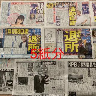 ニュース(NEWS)の手越祐也 新聞(印刷物)