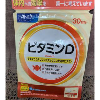 ファンケル(FANCL)のFANCL (ファンケル )ビタミン D(ビタミン)