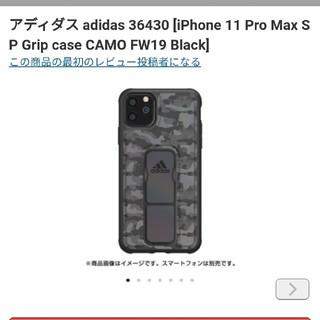 アディダス(adidas)のアディダスアイフォンケース背面カバー11ProMax新品未使用(iPhoneケース)