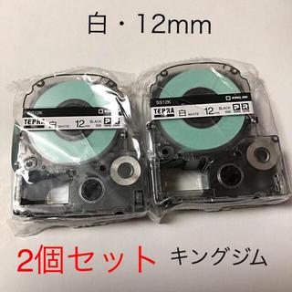 キングジム - テプラテープ 12mm 白 2個セット