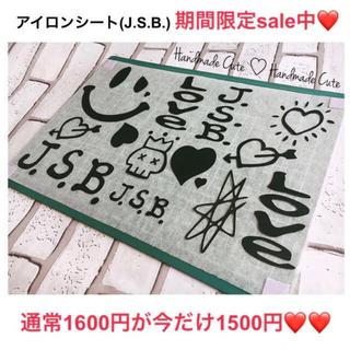 サンダイメジェイソウルブラザーズ(三代目 J Soul Brothers)のアイロンシートA4サイズ♡三代目J Soul Brothers♡期間限定sale(ミュージシャン)