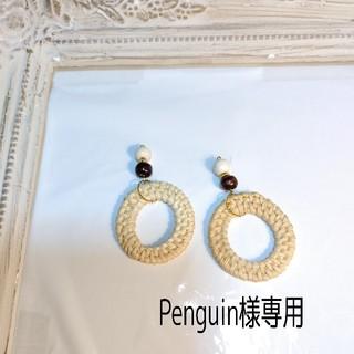 Penguin様専用(その他)