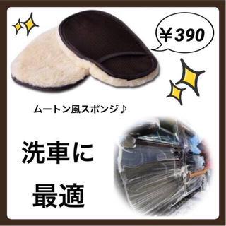 洗車ムートン✴︎洗車 車 バイク スポンジ ムートン 花粉 愛車のお手入れに♡(洗車・リペア用品)