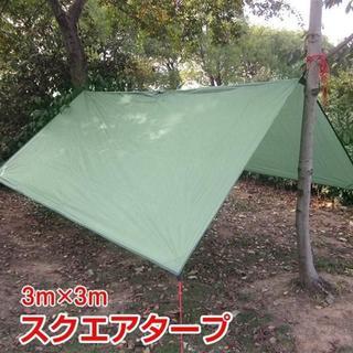 新品★タープ 3m×3m 天幕 日よけ 防水 テント/A