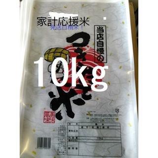令和元年産! 山形県産【はえぬき】白米10kg中粒米(米/穀物)