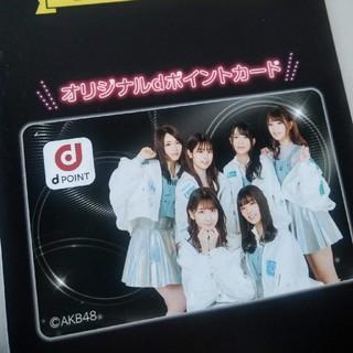 エーケービーフォーティーエイト(AKB48)のAKB48 dポイントカード(アイドルグッズ)