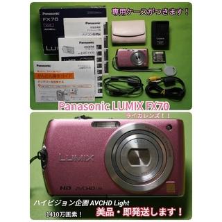 パナソニック(Panasonic)のPanasonic ルミックス FX70【エッセンシャルピンク】(コンパクトデジタルカメラ)