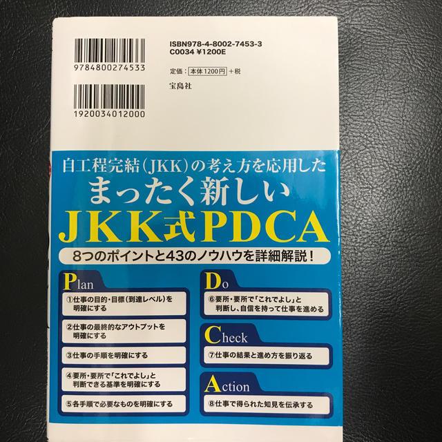 宝島社(タカラジマシャ)のマンガでわかる!トヨタのJKK式PDCA エンタメ/ホビーの本(ビジネス/経済)の商品写真