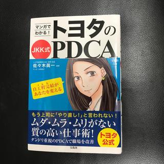 宝島社 - マンガでわかる!トヨタのJKK式PDCA