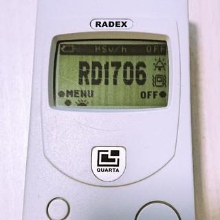 ガイガーカウンター RD1706(防災関連グッズ)