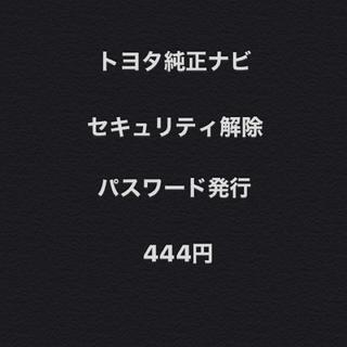 トヨタ(トヨタ)のトヨタ 純正ナビ セキュリティ解除 パスワード 発行(カーナビ/カーテレビ)