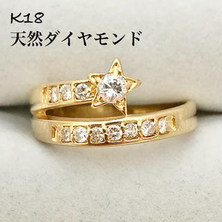 天然 ダイヤモンド 0.30ct K18 ゴールド ダイヤ リング コメット(リング(指輪))