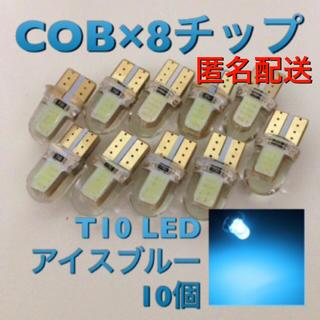 ■T10  LED-COB×8チップ■ アイスブルー 10個