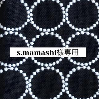 ミナペルホネン(mina perhonen)の1106*s.mamashi様専用(キーケース/名刺入れ)