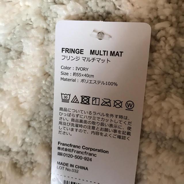 Francfranc(フランフラン)のフランフラン フリンジ マット インテリア/住まい/日用品のラグ/カーペット/マット(玄関マット)の商品写真