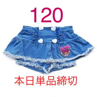 EARTHMAGIC - 新品未使用★アースマジック★デニムスカパン★120ブルー