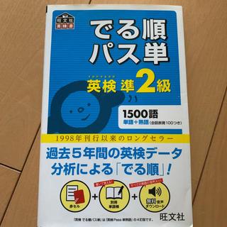 でる順パス単英検準2級 文部科学省後援(資格/検定)