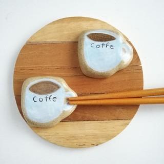 珈琲 箸置きセット(キッチン小物)