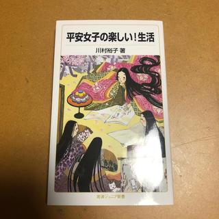 イワナミショテン(岩波書店)の平安女子の楽しい!生活(文学/小説)