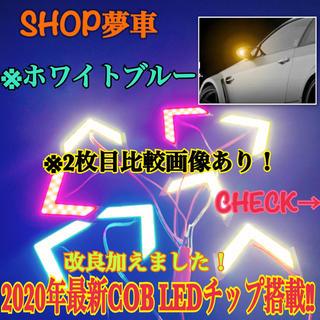 COB‼️サイドミラー LED 矢印 ウインカー ホワイトブルー【他色あり】