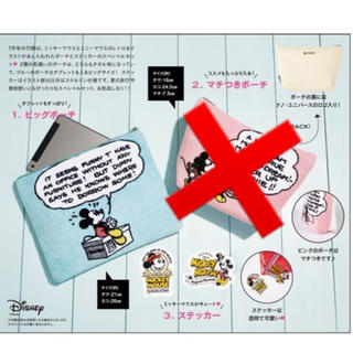 Disney - 【新品未使用】Sweet 雑誌付録 nano ミッキー青ポーチとステッカー2枚