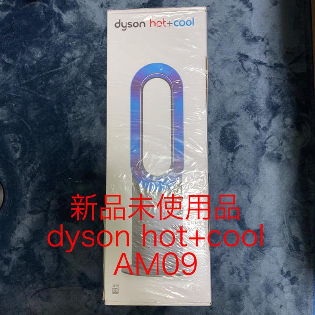 Dyson(ダイソン)のダイソン AM09B ファンヒーター Hot+Cool スマホ/家電/カメラの冷暖房/空調(扇風機)の商品写真