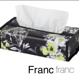 フランフラン(Francfranc)のフランフラン  ティッシュカバー (ティッシュボックス)