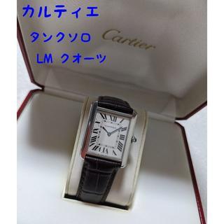 Cartier - カルティエ タンク ソロ LM/ショパール エルメス ティファニー