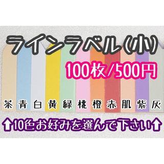 ◎100枚◎(小)選べるカラー ラインラベル 園芸ラベル カラーラベル(その他)