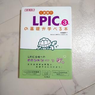 1週間でLPICの基礎が学べる本 第3版(資格/検定)