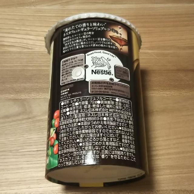 Nestle(ネスレ)のネスカフェ ゴールドブレンド レギュラーソリュブルコーヒー 食品/飲料/酒の飲料(コーヒー)の商品写真