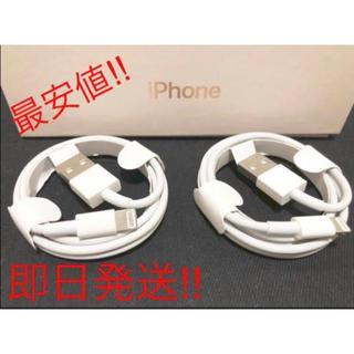 iPhone 充電ケーブル 2本セット