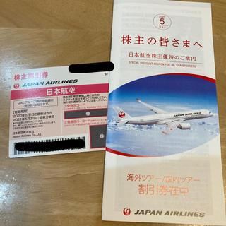 JAL日本航空 株主優待券
