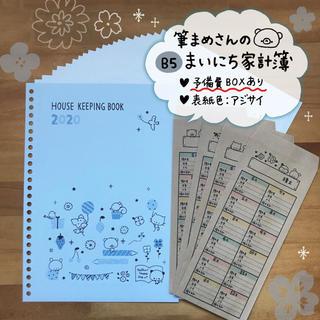 商品91《B5版》筆まめさんのまいにち家計簿(予備費BOXあり、アジサイ)