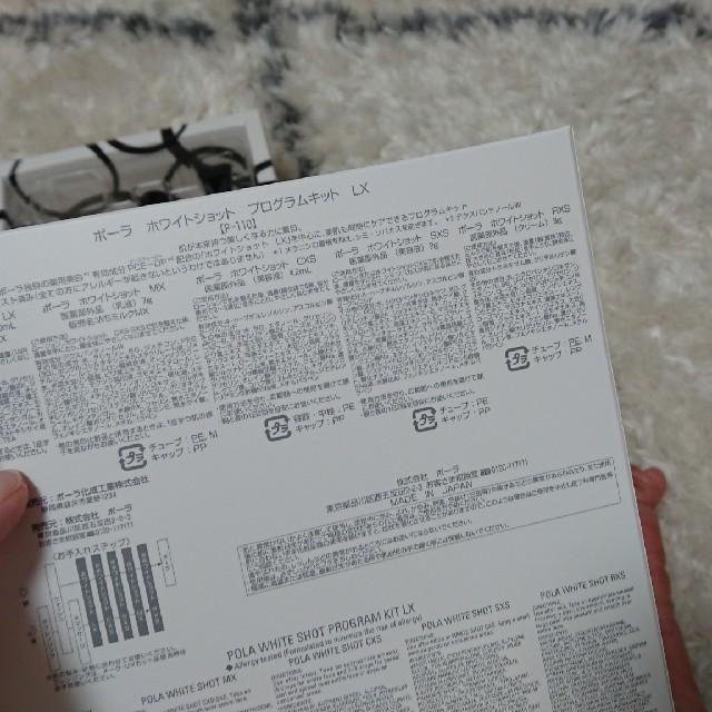 POLA(ポーラ)のホワイトショット コスメ/美容のキット/セット(サンプル/トライアルキット)の商品写真
