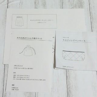 ミナペルホネン(mina perhonen)のcheck&stripe  おまけレシピ 3枚(型紙/パターン)