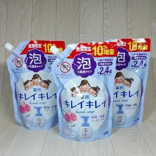 LION - キレイキレイ泡ハンドソープ【3点】