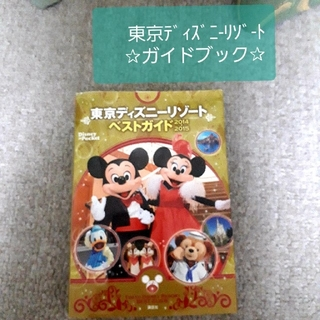 ディズニー(Disney)の東京ディズニーリゾート  ガイドブック(遊園地/テーマパーク)