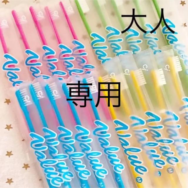 ○おはじき○様専用 コスメ/美容のオーラルケア(歯ブラシ/デンタルフロス)の商品写真