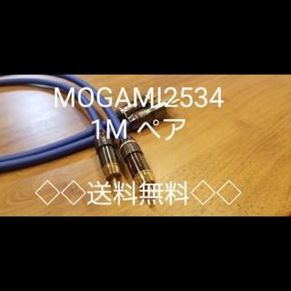 モガミ 2534 RCA ケーブル  1M 1メートル ペア 2本セット(ケーブル)