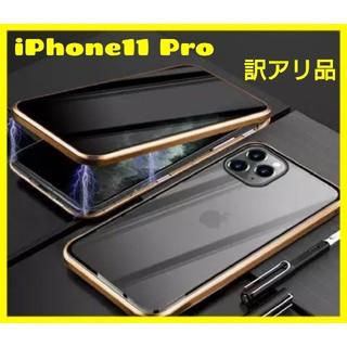 訳アリ品【iPhone11 Pro】覗き見防止 スマホケース ゴールド