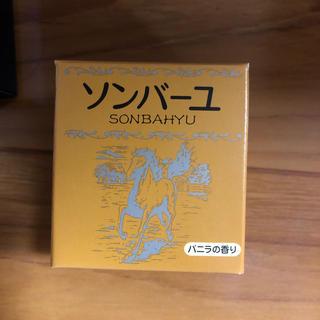 SONBAHYU - ソンバーユ バニラの香り(75ml)