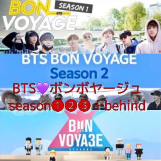 防弾少年団(BTS) - BTS💜 ボンボヤージュseason①②③+behind全巻🐰