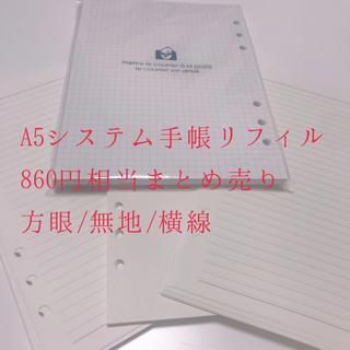 ニホンノウリツキョウカイ(日本能率協会)のA5システム手帳リフィルのまとめ売り(手帳)