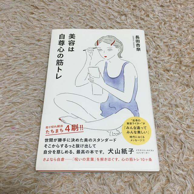 美容は自尊心の筋トレ エンタメ/ホビーの本(ファッション/美容)の商品写真