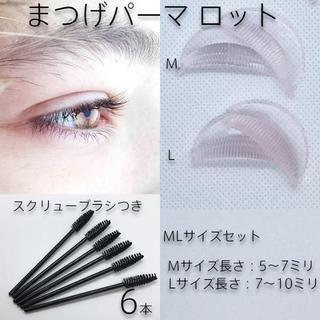 【MLサイズセット】まつげパーマ ロット シリコン製 ブラシセット