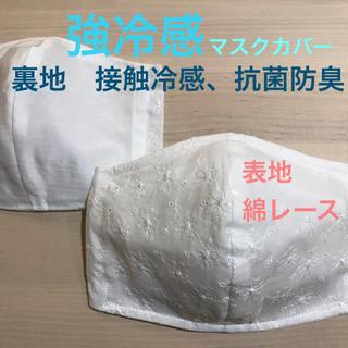 スーパー接触冷感 綿レースマスクカバー