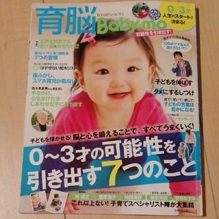 育脳Baby-mo 子どもを輝かせる!0~3才の可(結婚/出産/子育て)