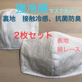スーパー接触冷感 綿レースマスクカバー 2枚セット