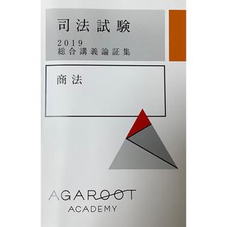 【アガルート 】司法試験 総合講義論証集 商法 2019(資格/検定)